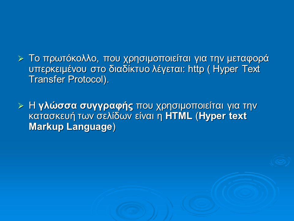  Το πρωτόκολλο, που χρησιμοποιείται για την μεταφορά υπερκειμένου στο διαδίκτυο λέγεται: http ( Hyper Text Transfer Protocol).