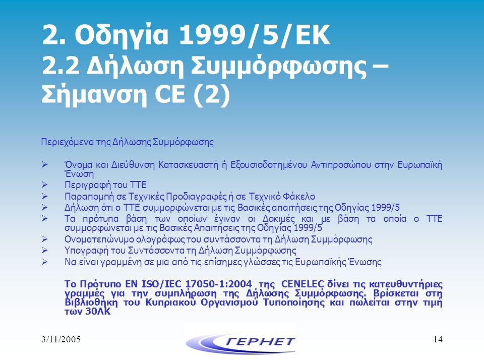 3/11/200514 2. Οδηγία 1999/5/ΕΚ 2.2 Δήλωση Συμμόρφωσης – Σήμανση CE (2) Περιεχόμενα της Δήλωσης Συμμόρφωσης  Όνομα και Διεύθυνση Κατασκευαστή ή Εξουσ