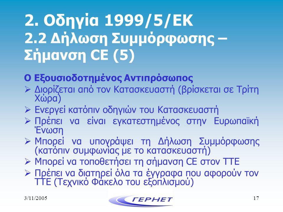 3/11/200517 2. Οδηγία 1999/5/ΕΚ 2.2 Δήλωση Συμμόρφωσης – Σήμανση CE (5) Ο Εξουσιοδοτημένος Αντιπρόσωπος  Διορίζεται από τον Κατασκευαστή (βρίσκεται σ