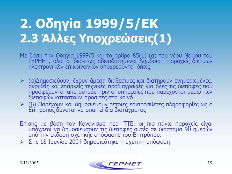 3/11/200519 2. Οδηγία 1999/5/ΕΚ 2.3 Άλλες Υποχρεώσεις(1) Με βάση την Οδηγία 1999/5 και το άρθρο 85(1) (α) του νέου Νόμου του ΓΕΡΗΕΤ, όλοι οι δεόντως α
