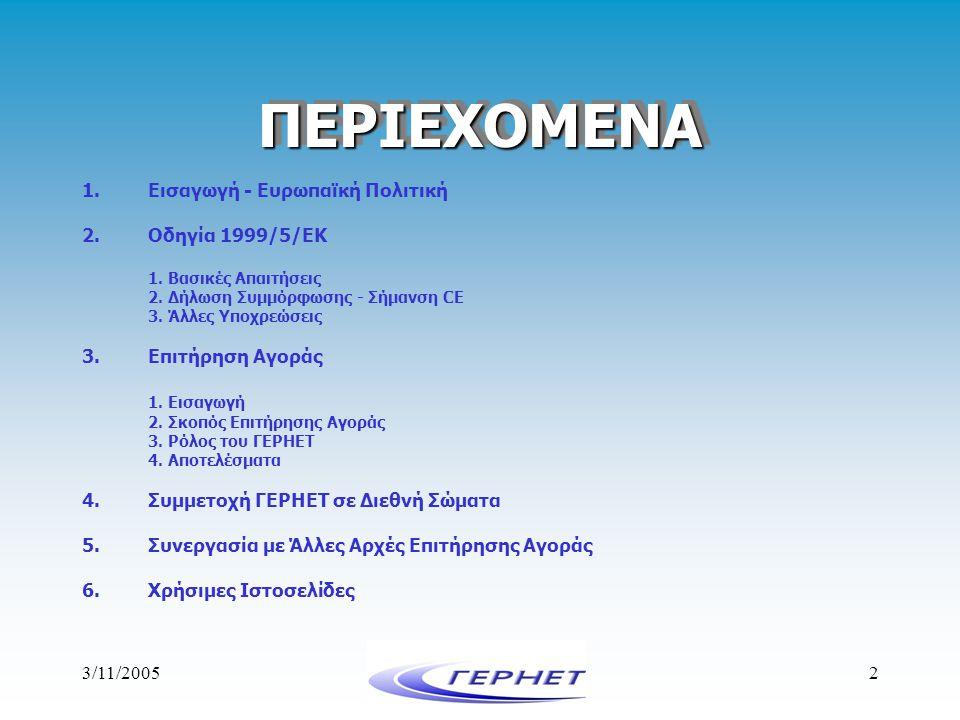 3/11/20052 1.Εισαγωγή - Ευρωπαϊκή Πολιτική 2.Οδηγία 1999/5/ΕΚ 1. Βασικές Απαιτήσεις 2. Δήλωση Συμμόρφωσης - Σήμανση CE 3. Άλλες Υποχρεώσεις 3.Επιτήρησ