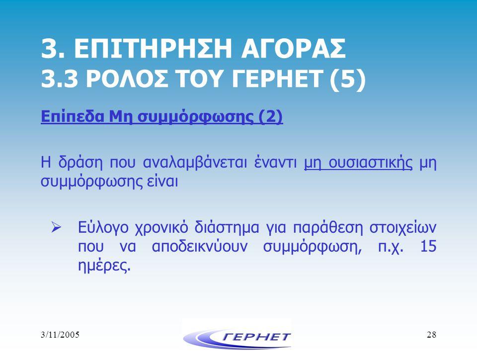 3/11/200528 3. ΕΠΙΤΗΡΗΣΗ ΑΓΟΡΑΣ 3.3 ΡΟΛΟΣ ΤΟΥ ΓΕΡΗΕΤ (5) Επίπεδα Μη συμμόρφωσης (2) Η δράση που αναλαμβάνεται έναντι μη ουσιαστικής μη συμμόρφωσης είν