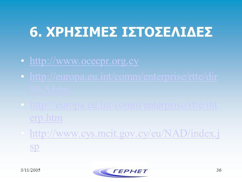 3/11/200536 6. ΧΡΗΣΙΜΕΣ ΙΣΤΟΣΕΛΙΔΕΣ •http://www.ocecpr.org.cyhttp://www.ocecpr.org.cy •http://europa.eu.int/comm/enterprise/rtte/dir 99-5.htmhttp://eu