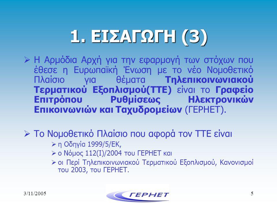 3/11/20055 1. ΕΙΣΑΓΩΓΗ (3)  Η Αρμόδια Αρχή για την εφαρμογή των στόχων που έθεσε η Ευρωπαϊκή Ένωση με το νέο Νομοθετικό Πλαίσιο για θέματα Τηλεπικοιν