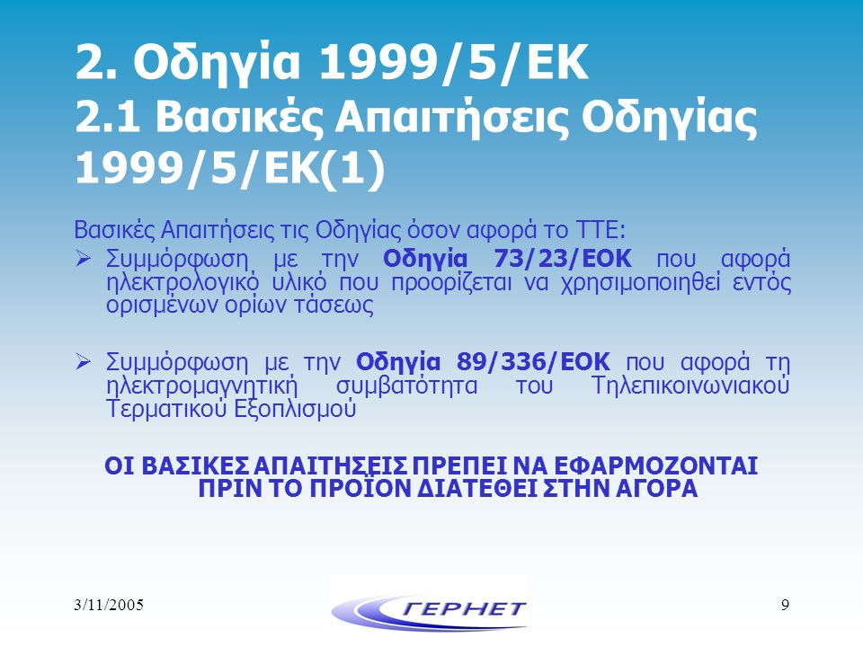 3/11/20059 2. Οδηγία 1999/5/ΕΚ 2.1 Βασικές Απαιτήσεις Οδηγίας 1999/5/ΕΚ(1) Βασικές Απαιτήσεις τις Οδηγίας όσον αφορά το ΤΤΕ:  Συμμόρφωση με την Οδηγί