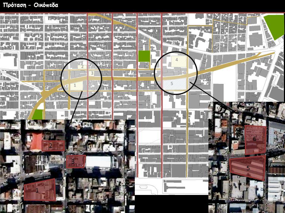 1 κατοικία 2 κατοικία 3 κατοικία 4 φοιτητική κατοικία 5 άλλες χρήσεις Πεζόδρομος Παρκοπεζόδρ ομος Οδικός άξονας με αυξημένη κίνηση 1 2 3 5 6 Πρόταση - Οικόπεδα