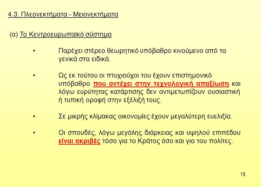 15 4.3. Πλεονεκτήματα - Μειονεκτήματα (α) Το Κεντροευρωπαϊκό σύστημα •Παρέχει στέρεο θεωρητικό υπόβαθρο κινούμενο από τα γενικά στα ειδικά. •Ως εκ τού