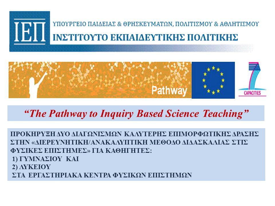 """The Pathway to Inquiry Based Science Teaching"" ΠΡΟΚΗΡΥΞΗ ΔΥΟ ΔΙΑΓΩΝΙΣΜΩΝ ΚΑΛΥΤΕΡΗΣ ΕΠΙΜΟΡΦΩΤΙΚΗΣ ΔΡΑΣΗΣ ΣΤΗΝ «ΔΙΕΡΕΥΝΗΤΙΚΗ/ΑΝΑΚΑΛΥΠΤΙΚΗ ΜΕΘΟΔΟ ΔΙΔΑΣΚ"