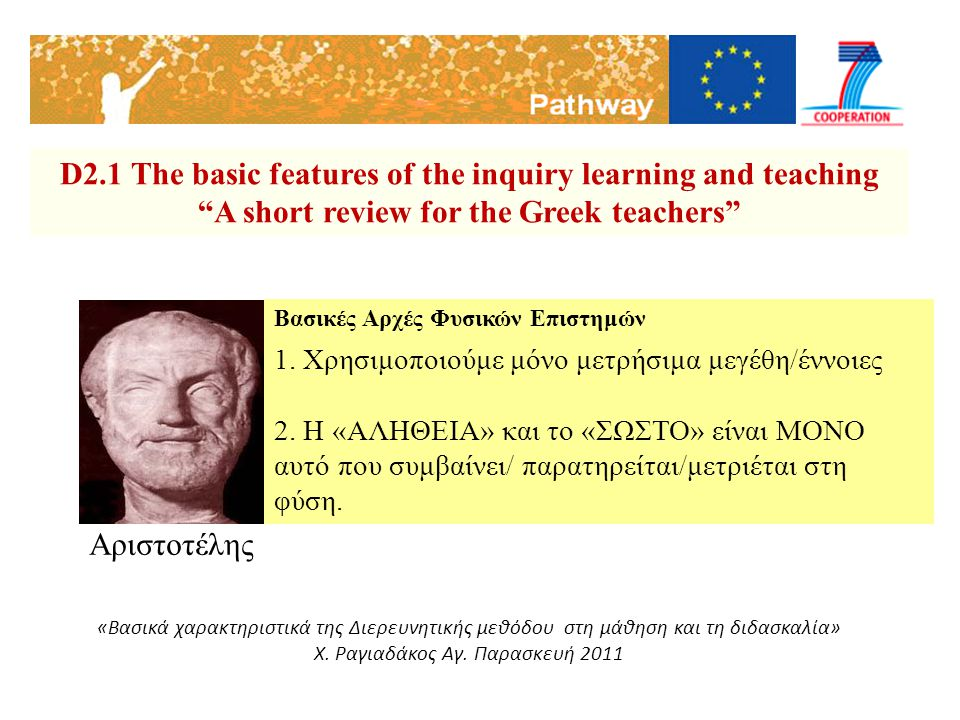 D2.1 The basic features of the inquiry learning and teaching A short review for the Greek teachers 1.