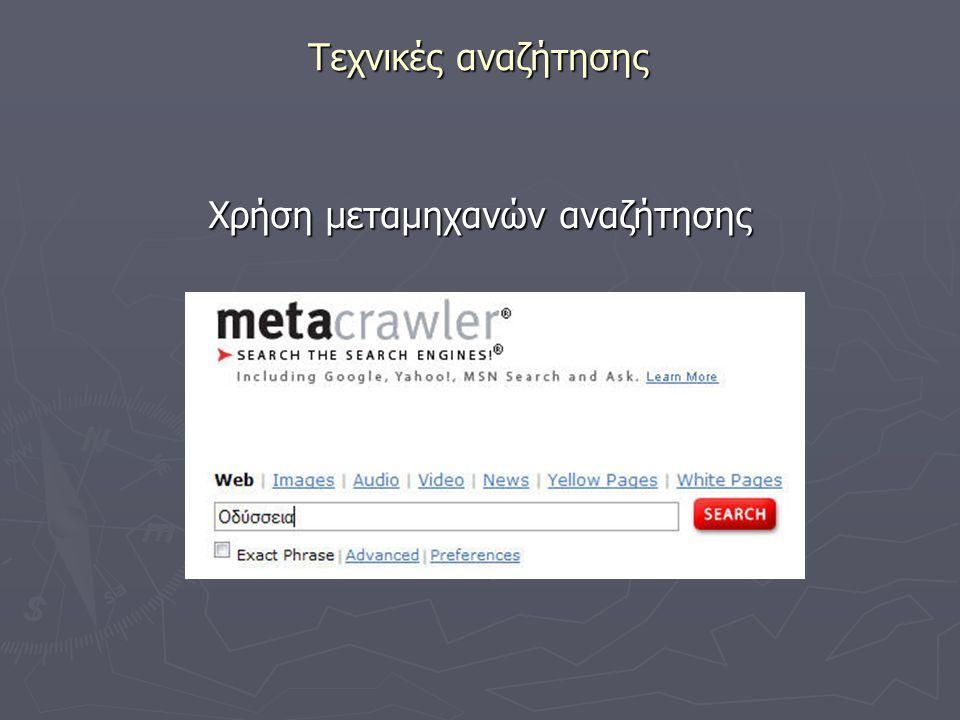 Τεχνικές αναζήτησης Χρήση μεταμηχανών αναζήτησης