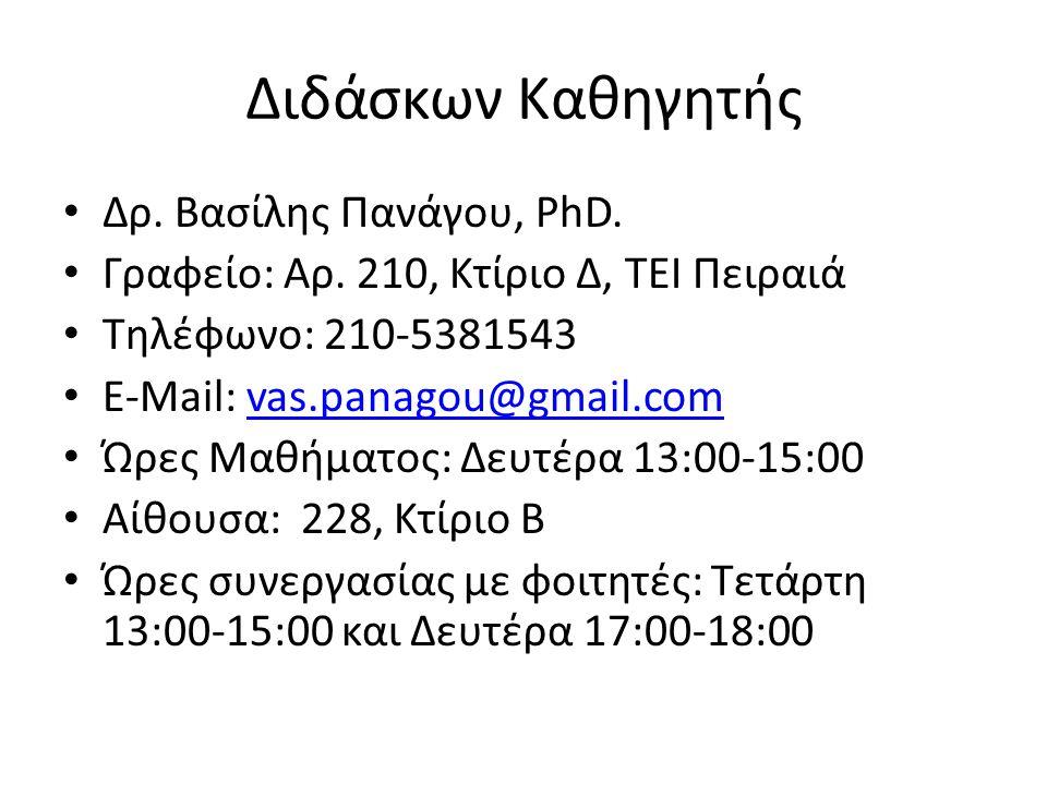 Διδάσκων Καθηγητής • Δρ. Βασίλης Πανάγου, PhD. • Γραφείο: Αρ. 210, Κτίριο Δ, ΤΕΙ Πειραιά • Τηλέφωνο: 210-5381543 • E-Mail: vas.panagou@gmail.comvas.pa