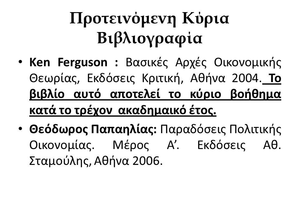 Προτεινόμενη Κύρια Βιβλιογραφία • Ken Ferguson : Βασικές Αρχές Οικονομικής Θεωρίας, Εκδόσεις Κριτική, Αθήνα 2004.
