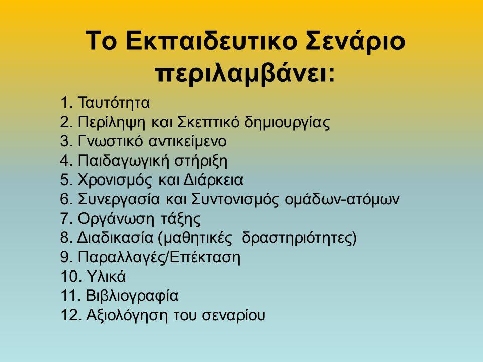 Το Εκπαιδευτικο Σενάριο περιλαμβάνει: 1. Ταυτότητα 2. Περίληψη και Σκεπτικό δημιουργίας 3. Γνωστικό αντικείμενο 4. Παιδαγωγική στήριξη 5. Χρονισμός κα
