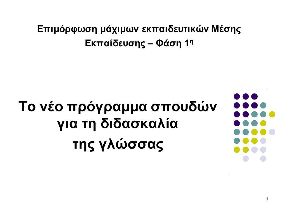 12 Η «μυθολογία» της επικοινωνιακής προσέγγισης Πραγματικότητα Έμφαση στη φυσική κατάκτηση της γλώσσας  γλωσσικές δομές  πραγματολογική/επικοινωνιακή ικανότητα  εξοικείωση με τις πρακτικές γραμματισμού της γλωσσικής κοινότητας των μαθητριών Στόχος: να εμπλουτιστεί και να δομηθεί αυτού του είδους η προϋπάρχουσα εμπειρία.