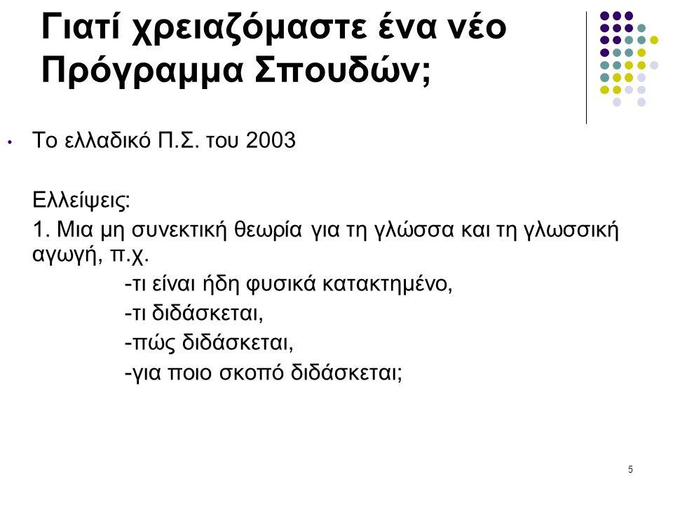 36 Πρόγραμμα Σπουδών Κύπρου: κριτικός γραμματισμός Στο παρόν πρόγραμμα, το γλωσσικό μάθημα επαναπροσδιορίζεται ως μάθημα κριτικού γραμματισμού.