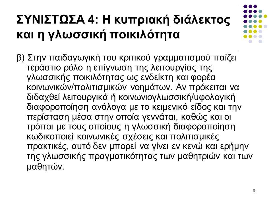 64 ΣΥΝΙΣΤΩΣΑ 4: Η κυπριακή διάλεκτος και η γλωσσική ποικιλότητα β) Στην παιδαγωγική του κριτικού γραμματισμού παίζει τεράστιο ρόλο η επίγνωση της λειτουργίας της γλωσσικής ποικιλότητας ως ενδείκτη και φορέα κοινωνικών/πολιτισμικών νοημάτων.