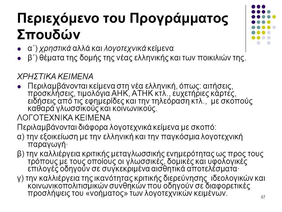 67 Περιεχόμενο του Προγράμματος Σπουδών  α΄) χρηστικά αλλά και λογοτεχνικά κείμενα  β΄) θέματα της δομής της νέας ελληνικής και των ποικιλιών της.
