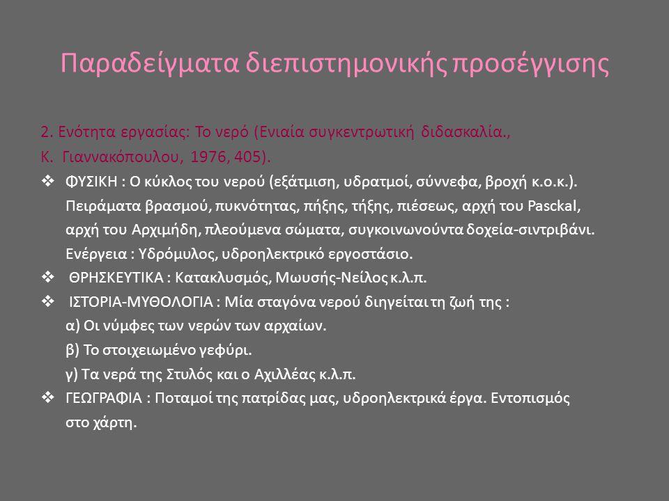 Παραδείγματα διεπιστημονικής προσέγγισης 2. Ενότητα εργασίας: Το νερό (Ενιαία συγκεντρωτική διδασκαλία., Κ. Γιαννακόπουλου, 1976, 405).  ΦΥΣΙΚΗ : Ο κ