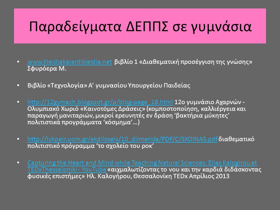 Παραδείγματα ΔΕΠΠΣ σε γυμνάσια • www.kleidiakaiantikleidia.net βιβλίο 1 «Διαθεματική προσέγγιση της γνώσης» Σφυρόερα Μ. www.kleidiakaiantikleidia.net