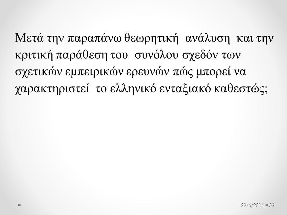 Μετά την παραπάνω θεωρητική ανάλυση και την κριτική παράθεση του συνόλου σχεδόν των σχετικών εμπειρικών ερευνών πώς μπορεί να χαρακτηριστεί το ελληνικό ενταξιακό καθεστώς; 3929/6/2014