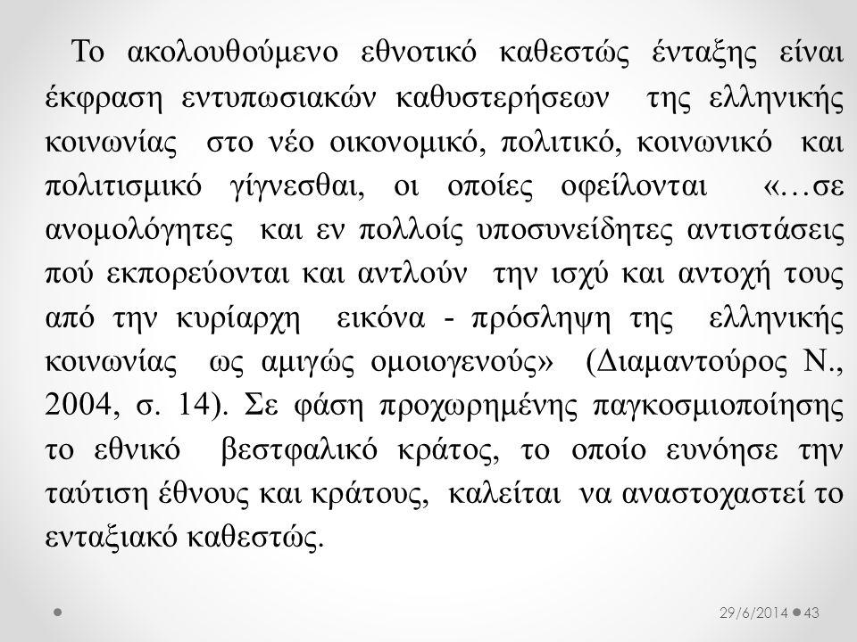 Το ακολουθούμενο εθνοτικό καθεστώς ένταξης είναι έκφραση εντυπωσιακών καθυστερήσεων της ελληνικής κοινωνίας στο νέο οικονομικό, πολιτικό, κοινωνικό και πολιτισμικό γίγνεσθαι, οι οποίες οφείλονται «…σε ανομολόγητες και εν πολλοίς υποσυνείδητες αντιστάσεις πού εκπορεύονται και αντλούν την ισχύ και αντοχή τους από την κυρίαρχη εικόνα - πρόσληψη της ελληνικής κοινωνίας ως αμιγώς ομοιογενούς» (Διαμαντούρος Ν., 2004, σ.