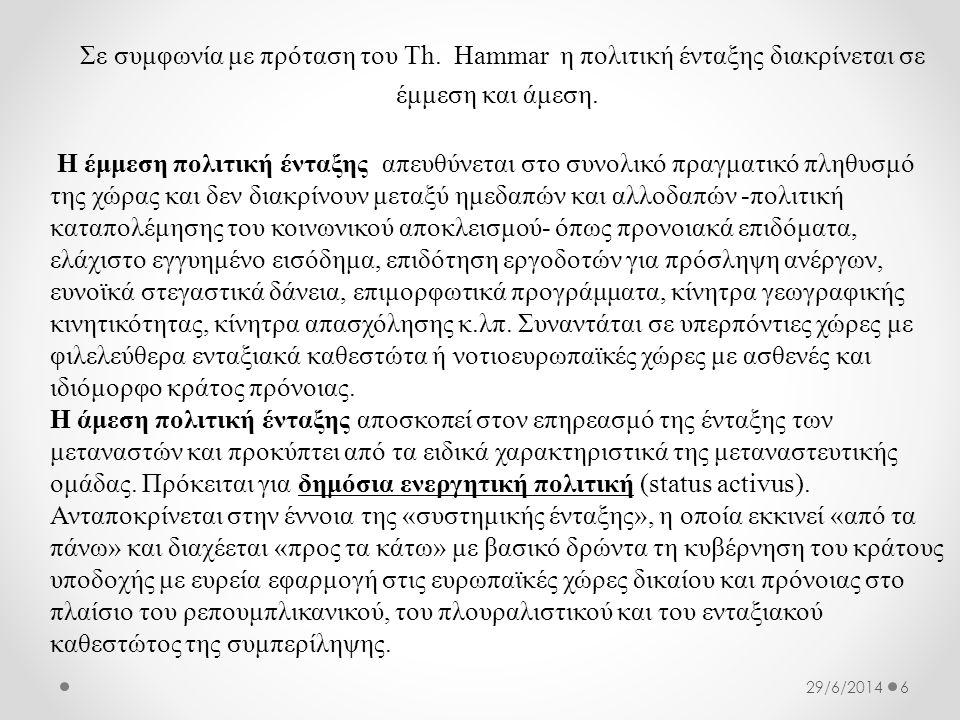 Σε συμφωνία με πρόταση του Th.Hammar η πολιτική ένταξης διακρίνεται σε έμμεση και άμεση.
