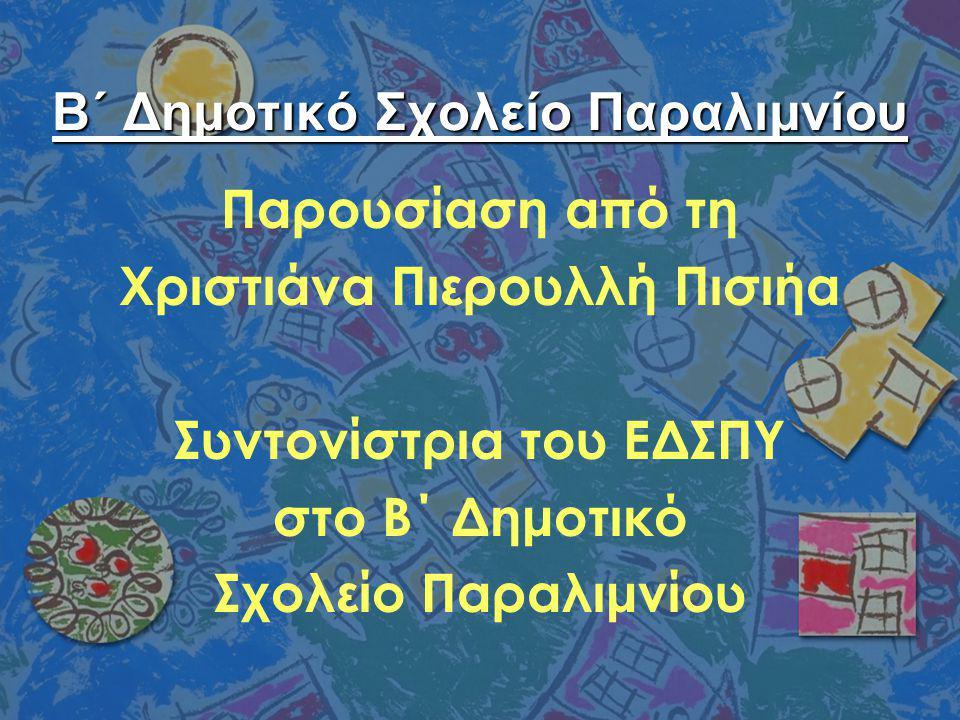 Θέμα παρουσίασης: H εφαρμογή του Ευρωπαϊκού Δικτύου Σχολείων Προαγωγής Υγείας (ΕΔΣΠΥ) στο σχολείο μας B´ Δημοτικό Σχολείο Παραλιμνίου