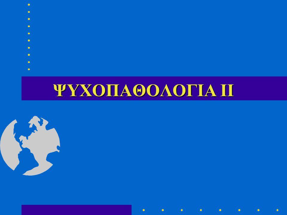 ΨΥΧΟΠΑΘΟΛΟΓΙΑ ΙI