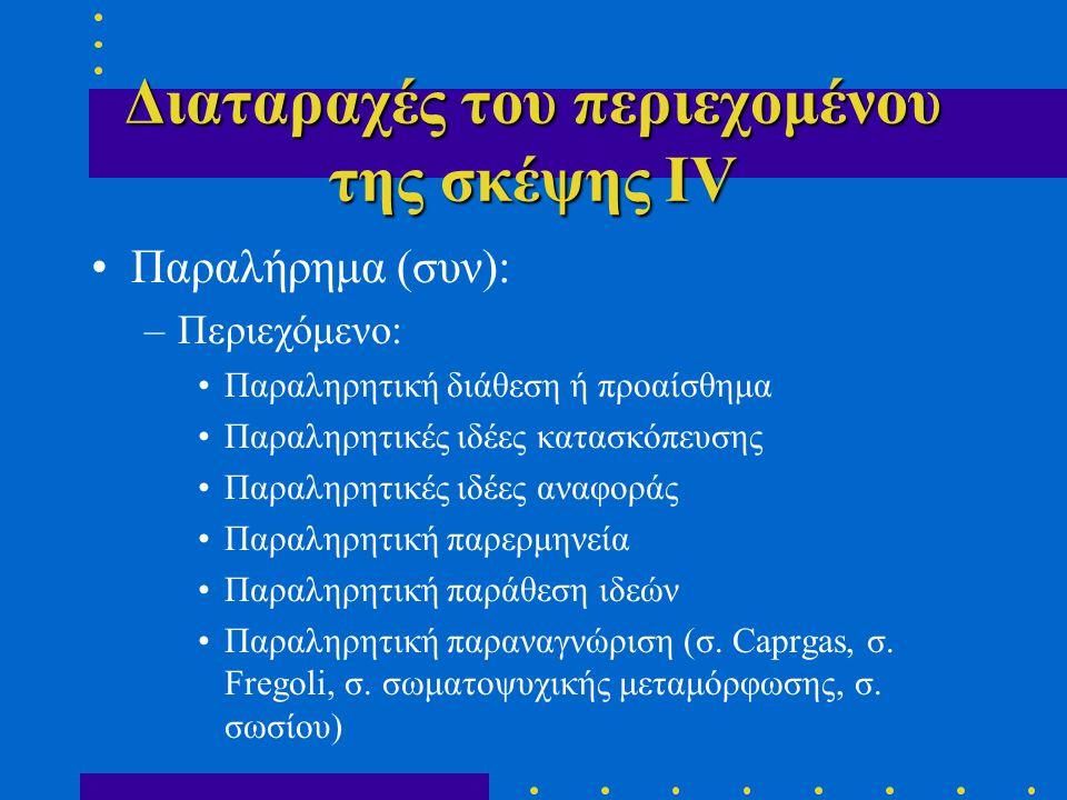 Διαταραχές του περιεχομένου της σκέψης ΙV •Παραλήρημα (συν): –Περιεχόμενο: •Παραληρητική διάθεση ή προαίσθημα •Παραληρητικές ιδέες κατασκόπευσης •Παρα