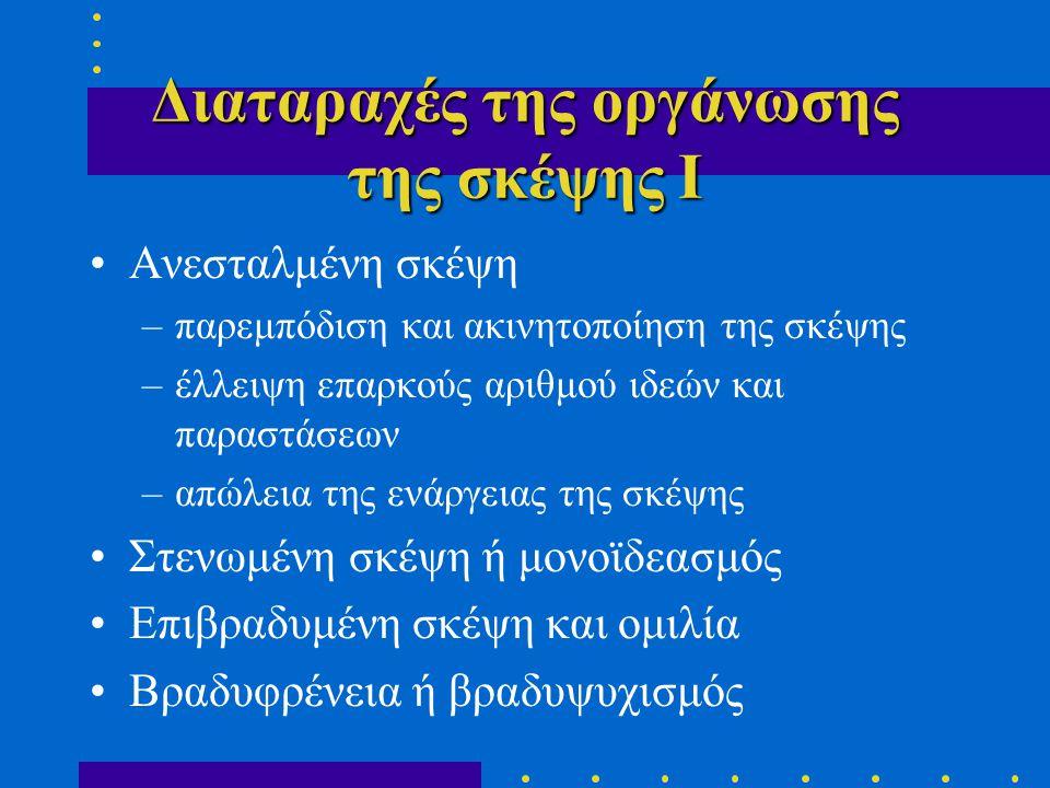 ΔΙΑΤΑΡΑΧΕΣ ΤΗΣ ΑΝΤΙΛΗΨΗΣ ΙΙ •Ψευδαισθήσεις –Χαρακτηριστικά (συν): •Αντικειμενικότητα •Ομοιογένεια •Σταθερότητα •Συμφωνία με το συναίσθημα •Συναισθηματικός αντίκτυπος •Ψευδαισθητική συμπεριφορά •Υποκειμενική εξηγησιμότητα