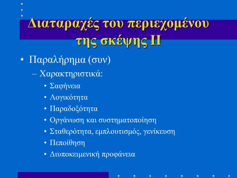 Διαταραχές του περιεχομένου της σκέψης ΙΙ •Παραλήρημα (συν) –Χαρακτηριστικά: •Σαφήνεια •Λογικότητα •Παραδοξότητα •Οργάνωση και συστηματοποίηση •Σταθερότητα, εμπλουτισμός, γενίκευση •Πεποίθηση •Διυποκειμενική προφάνεια