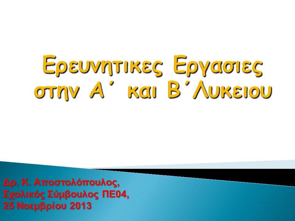 Δρ. Κ. Αποστολόπουλος, Σχολικός Σύμβουλος ΠΕ04, 25 Νοεμβρίου 2013