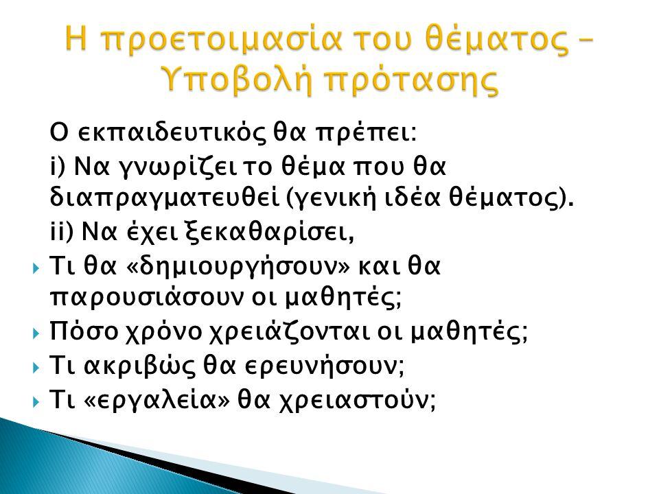 Ο εκπαιδευτικός θα πρέπει: i) Να γνωρίζει το θέμα που θα διαπραγματευθεί (γενική ιδέα θέματος). ii) Να έχει ξεκαθαρίσει,  Τι θα «δημιουργήσουν» και θ