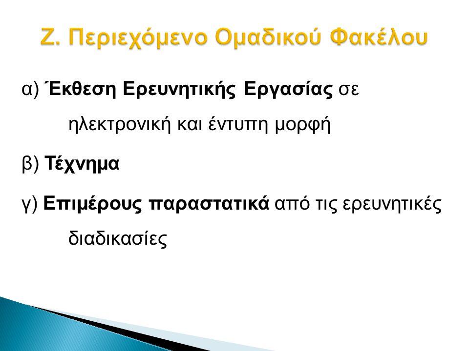 Ζ. Περιεχόμενο Ομαδικού Φακέλου α) Έκθεση Ερευνητικής Εργασίας σε ηλεκτρονική και έντυπη μορφή β) Τέχνημα γ) Επιμέρους παραστατικά από τις ερευνητικές