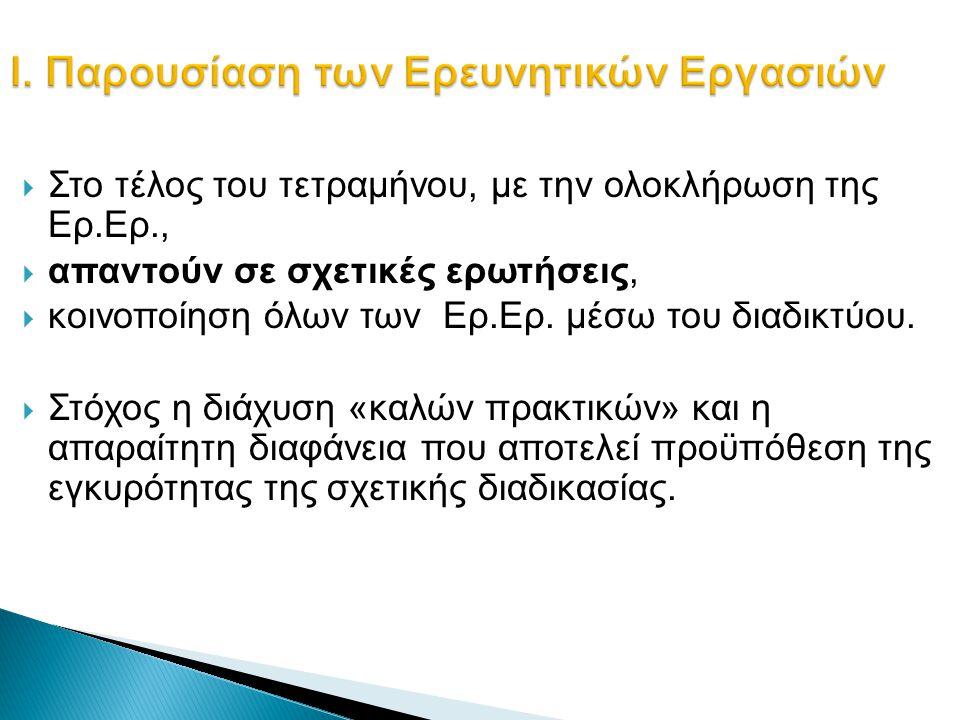 Ι. Παρουσίαση των Ερευνητικών Εργασιών  Στο τέλος του τετραμήνου, με την ολοκλήρωση της Ερ.Ερ.,  απαντούν σε σχετικές ερωτήσεις,  κοινοποίηση όλων