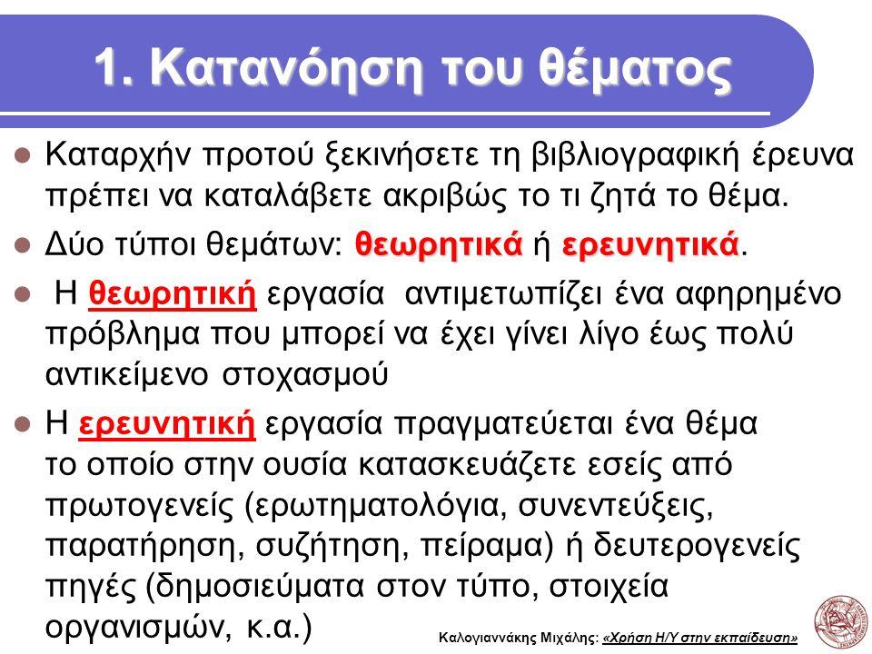 Καλογιαννάκης Μιχάλης: «Χρήση Η/Υ στην εκπαίδευση» Οργάνωση του υλικού  Όλες οι εργασίες χρειάζονται µια λογική και συγκροτηµένη δοµή.