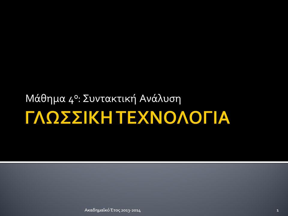 Μάθημα 4 ο : Συντακτική Ανάλυση 1Ακαδημαϊκό Έτος 2013-2014
