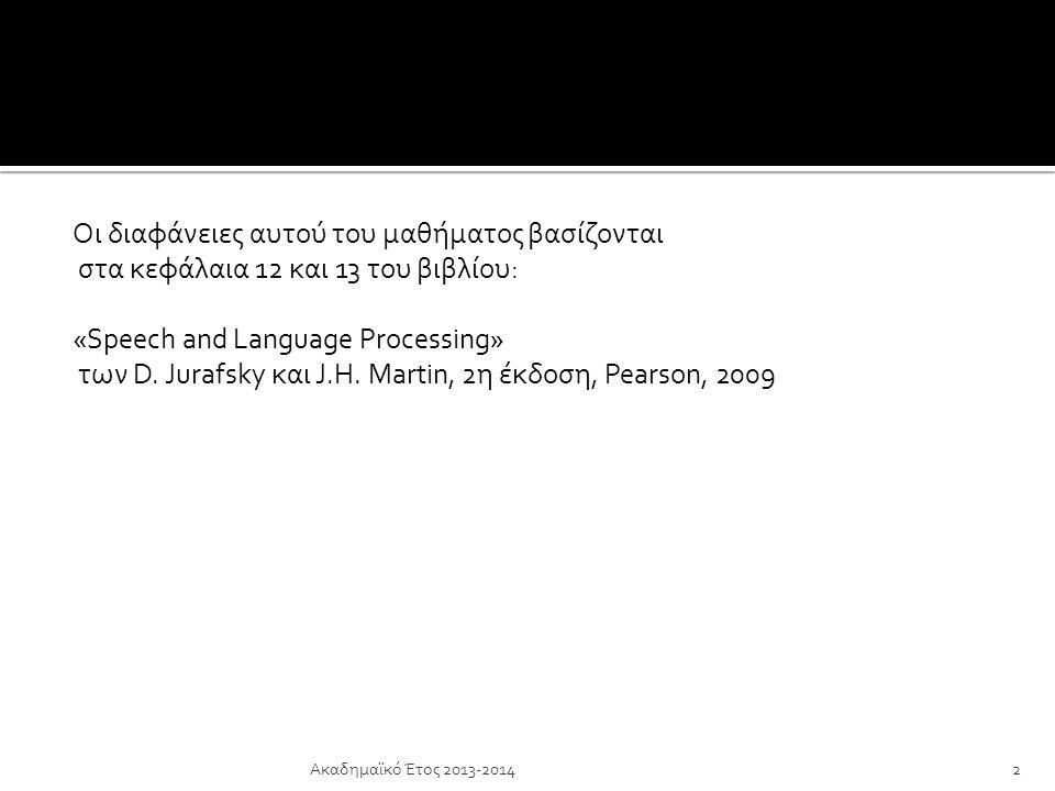 Οι διαφάνειες αυτού του μαθήματος βασίζονται στα κεφάλαια 12 και 13 του βιβλίου: «Speech and Language Processing» των D.