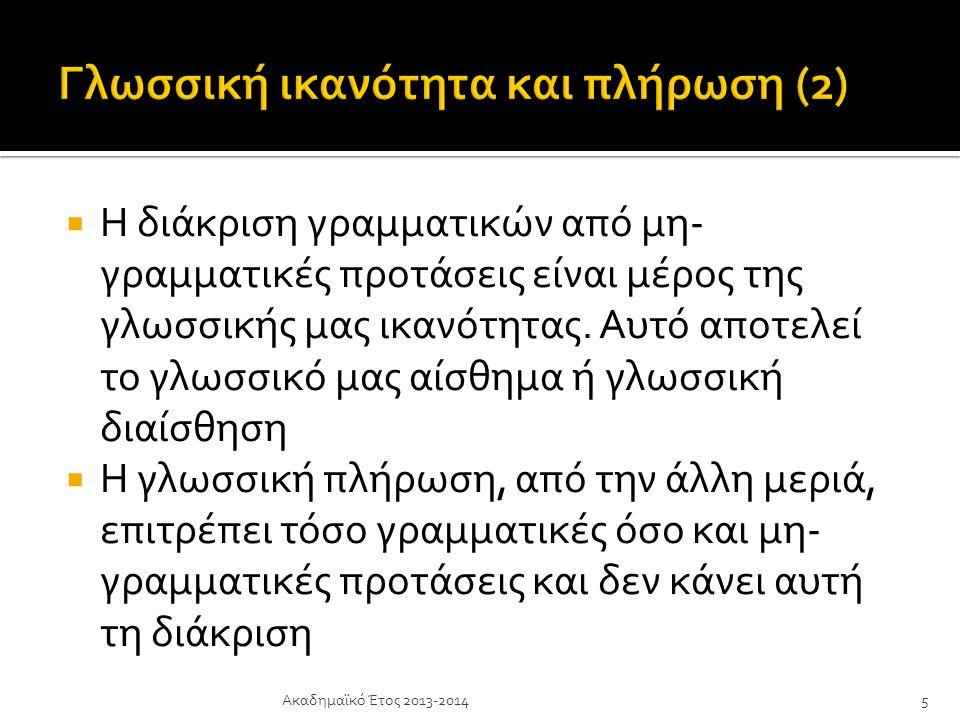  Συντακτικά διφορούμενες προτάσεις  «Είδαμε τον επιστήμονα με το τηλεσκόπιο.» ▪ Είδαμε [NP τον [Nominal επιστήμονα [PP με το τηλεσκόπιο]]] ▪ Όπως «την πτήση από τη Θεσσαλονίκη»  «Είδαμε τον επιστήμονα με το τηλεσκόπιο.» ▪ Είδαμε [NP τον επιστήμονα] [PP με το τηλεσκόπιο].