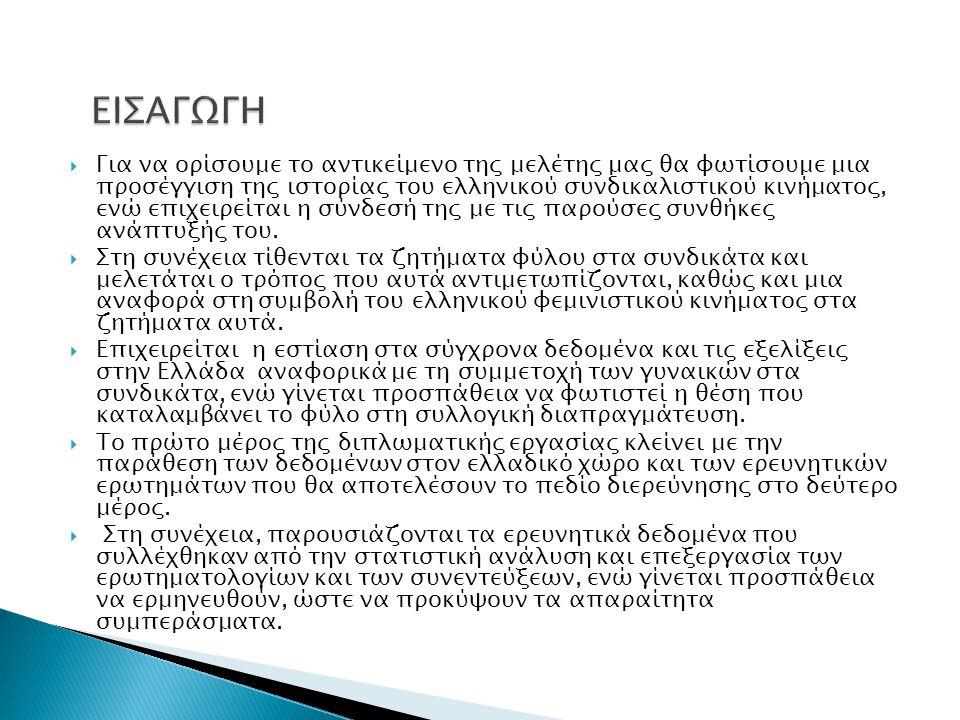  Για να ορίσουμε το αντικείμενο της μελέτης μας θα φωτίσουμε μια προσέγγιση της ιστορίας του ελληνικού συνδικαλιστικού κινήματος, ενώ επιχειρείται η