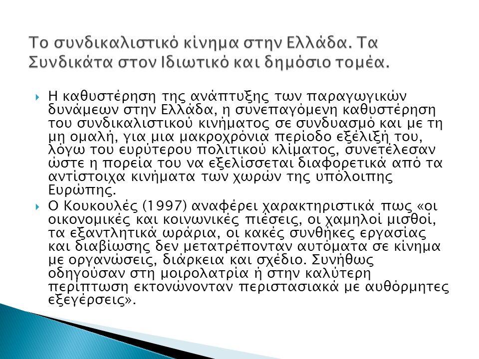  Η καθυστέρηση της ανάπτυξης των παραγωγικών δυνάμεων στην Ελλάδα, η συνεπαγόμενη καθυστέρηση του συνδικαλιστικού κινήματος σε συνδυασμό και με τη μη