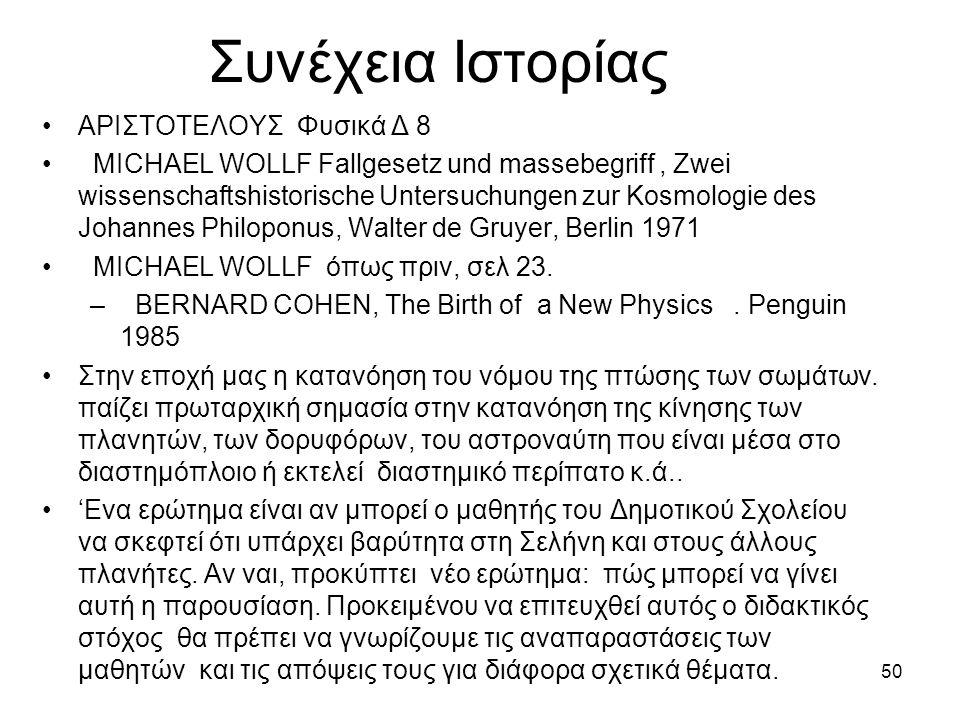 49 Ιστορική αναφορά •Το θέμα αυτό έχει μελετηθεί από την αρχαιότητα. Ο Αριστοτέλης διέκρινε τις κινήσεις σε φυσικές και βίαιες. Πίστευε ότι στις φυσικ