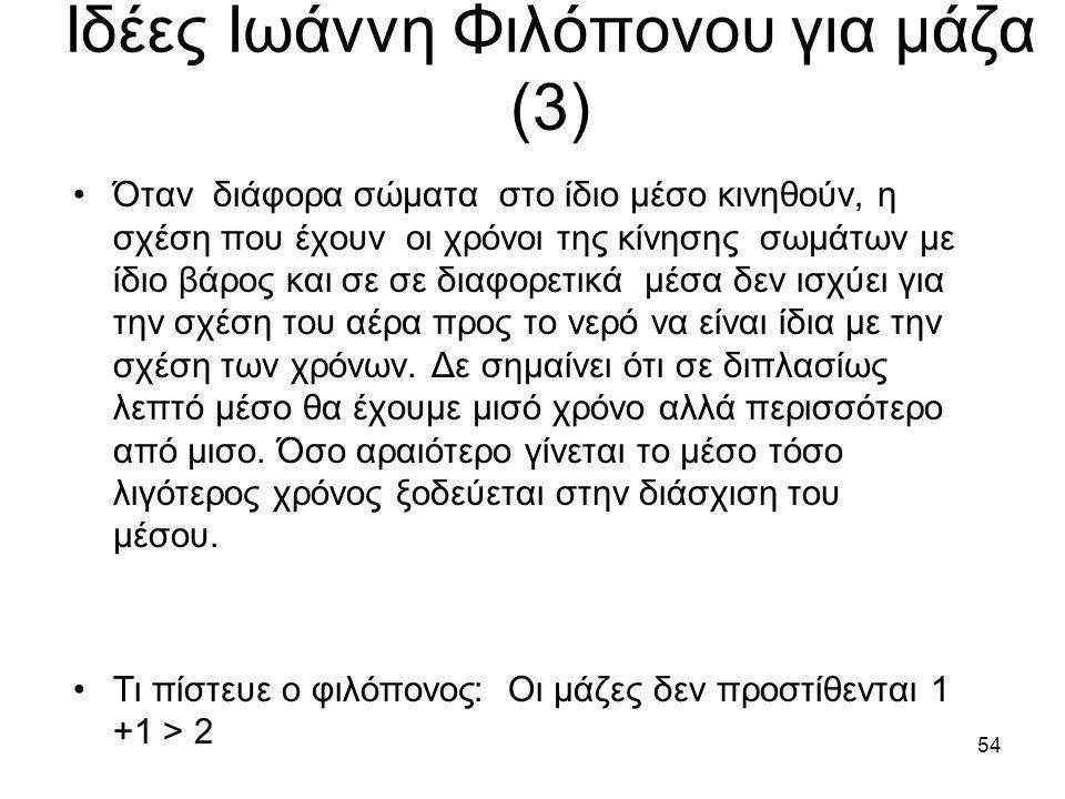 53 Ιδέες Ιωάννη Φιλόπονου για μάζα (2) •Όταν δηλαδή οι χρόνοι κίνησης σχετίζονται με την ίδια σχέση που έχουν οι πυκνότητες του μέσου κίνησης, όταν μι