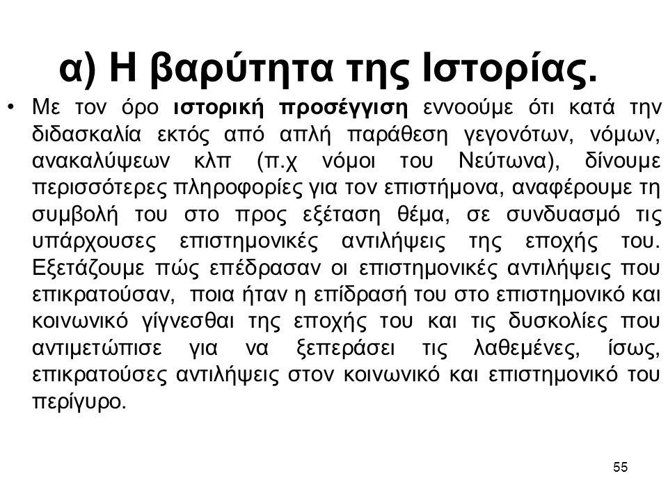 54 Ιδέες Ιωάννη Φιλόπονου για μάζα (3) •Όταν διάφορα σώματα στο ίδιο μέσο κινηθούν, η σχέση που έχουν οι χρόνοι της κίνησης σωμάτων με ίδιο βάρος και