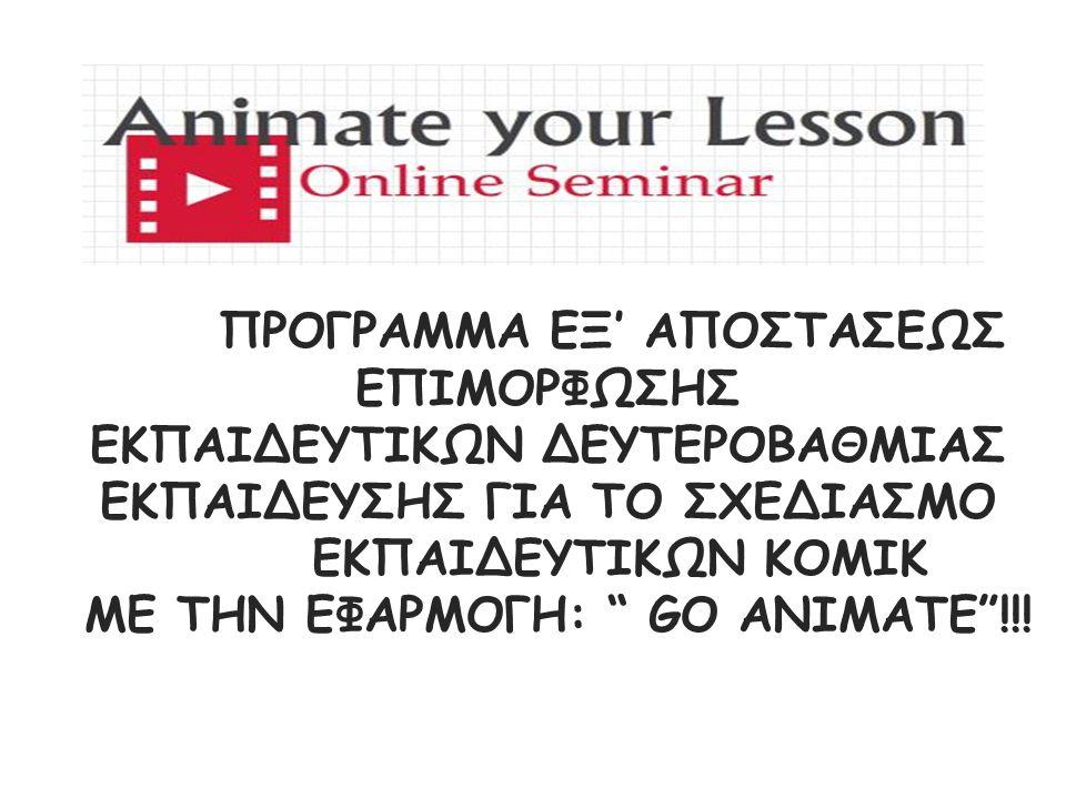 ΣΤΟΧΟΣ ΕΠΙΜΟΡΦΩΤΙΚΟΥ ΣΕΜΙΝΑΡΙΟΥ Bελτιστοποίηση του καθημερινού μαθήματος Εφοδιασμός εκπαιδευτικών με ένα ακόμη χρήσιμο εργαλείο στην προσπάθεια τους για τη μετάδοση της γνώσης Παρουσιάση μίας ολοκληρωμένης λύσης e-Learning Κατάρτιση εκπαιδευτικών Επικοινωνία Αλληλεπίδραση Οργάνωση συνεργασίων