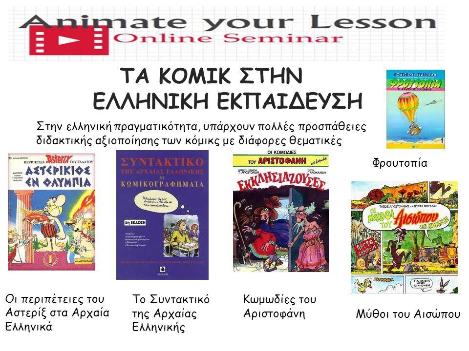 ΤΑ ΚΟΜΙΚ ΣΤΗΝ ΕΛΛΗΝΙΚΗ ΕΚΠΑΙΔΕΥΣΗ Στην ελληνική πραγματικότητα, υπάρχουν πολλές προσπάθειες διδακτικής αξιοποίησης των κόμικς με διάφορες θεματικές Οι