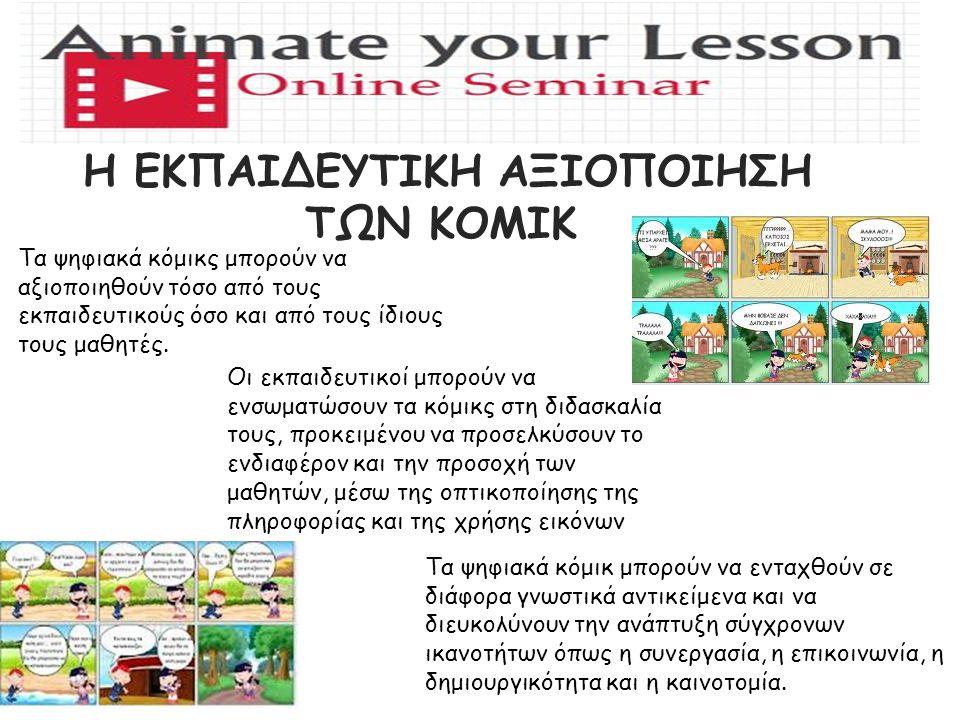 Η ΕΚΠΑΙΔΕΥΤΙΚΗ ΑΞΙΟΠΟΙΗΣΗ ΤΩΝ ΚΟΜΙΚ Τα ψηφιακά κόμικς μπορούν να αξιοποιηθούν τόσο από τους εκπαιδευτικούς όσο και από τους ίδιους τους μαθητές. Οι εκ