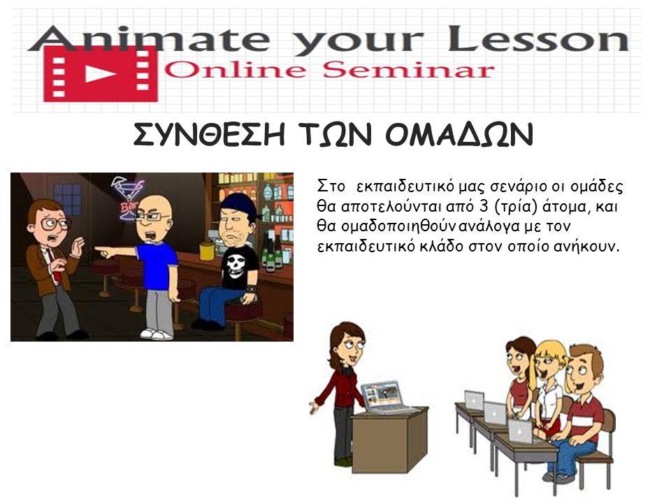 ΦΑΣΕΙΣ ΕΠΙΜΟΡΦΩΣΗΣ Φάση 1η: •Γνωριμία με την εφαρμογή 'Go animate' •Παρουσίαση αδυναμιών χρήσης των Τ.Π.Ε από τους εκπαιδευτικούς και ανάγκης εκμάθησης δημιουργία κόμικ στην εκπαίδευση.