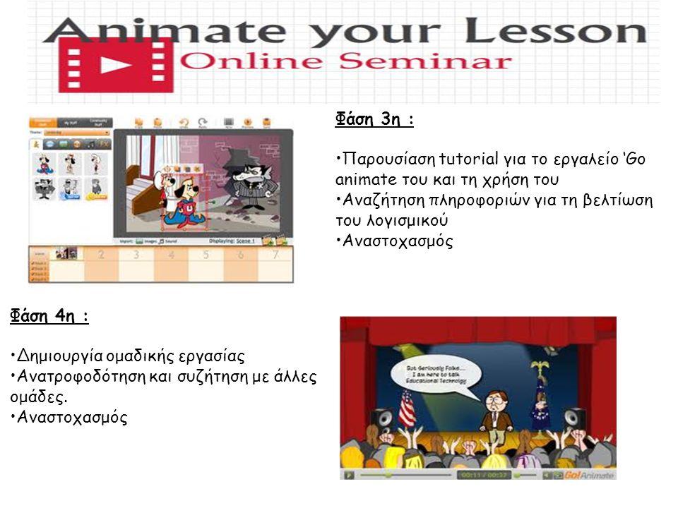 Φάση 3η : •Παρουσίαση tutorial για το εργαλείο 'Go animate του και τη χρήση του •Αναζήτηση πληροφοριών για τη βελτίωση του λογισμικού •Αναστοχασμός Φά