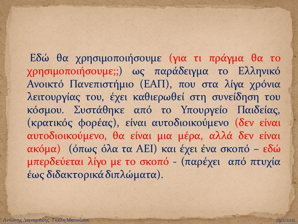 Εδώ θα χρησιμοποιήσουμε (για τι πράγμα θα το χρησιμοποιήσουμε;;) ως παράδειγμα το Ελληνικό Ανοικτό Πανεπιστήμιο (ΕΑΠ), που στα λίγα χρόνια λειτουργίας